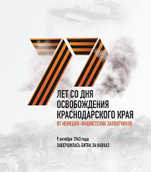 77 лет освобождения