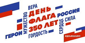 День флага 350 лет